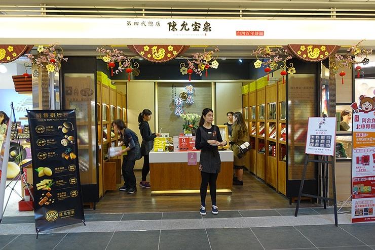 台北駅のおすすめおみやげ店「陳允宝泉」