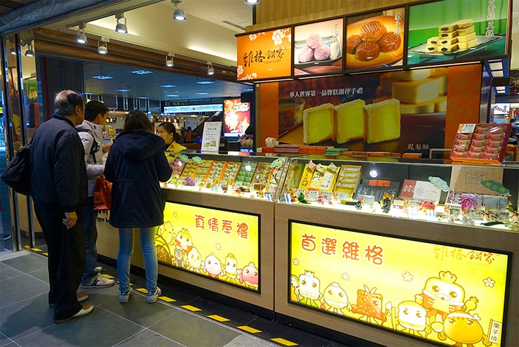 台北駅のおすすめおみやげ店「維格餅家」