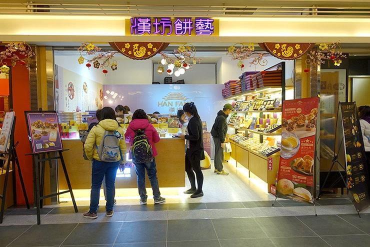 台北駅のおすすめおみやげ店「漢坊餅藝」