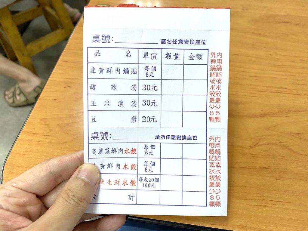 台北・石牌のおすすめグルメ店「阿財鍋貼水餃專賣店」のメニュー