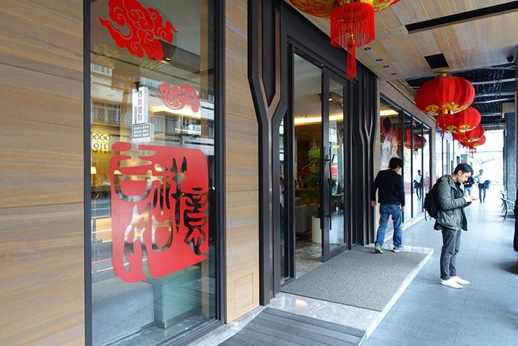 台中歌劇院徒歩圏内の快適ホテル「富盛商旅 GOGO HOTEL」のエントランス