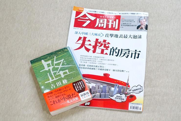 台湾で持ち歩いている中国語の雑誌と日本語の小説