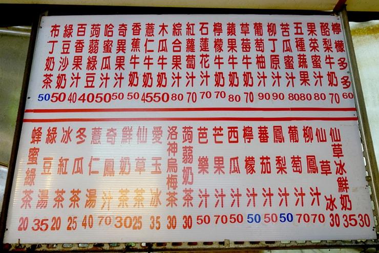 台北・遼寧街夜市「祥好喝現打果汁專賣店」のメニュー
