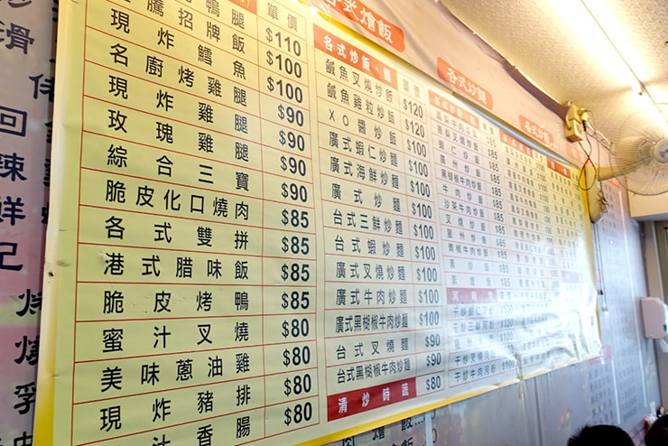 台北・遼寧街夜市「隆騰粵菜燒臘」のメニュー