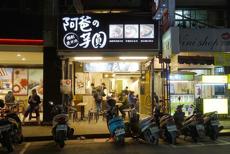 台北・樂華夜市「阿爸の芋圓」の外観