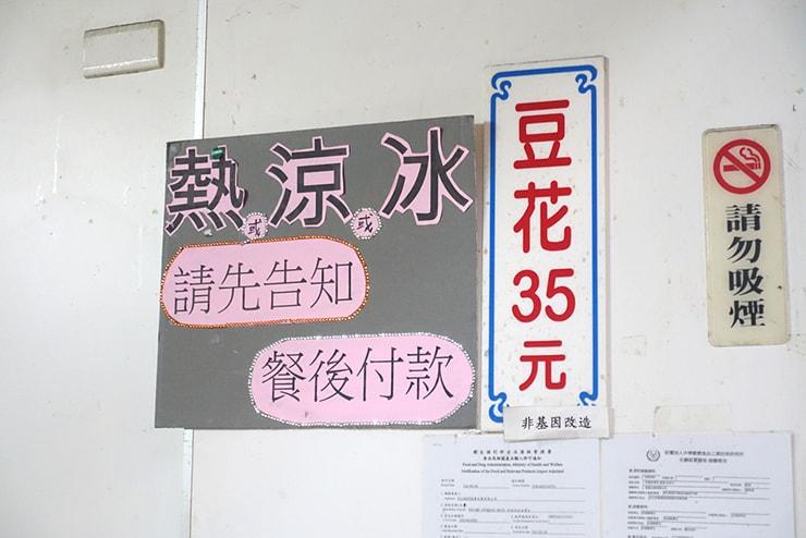 台北・公館夜市「龍潭豆花」のメニュー