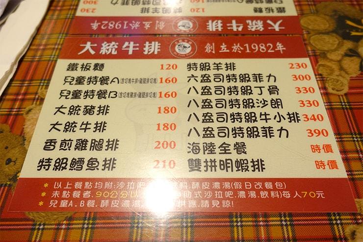 台北・楽華夜市「大統牛排」のメニュー