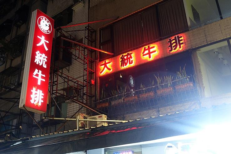 台北・楽華夜市「大統牛排」の外観
