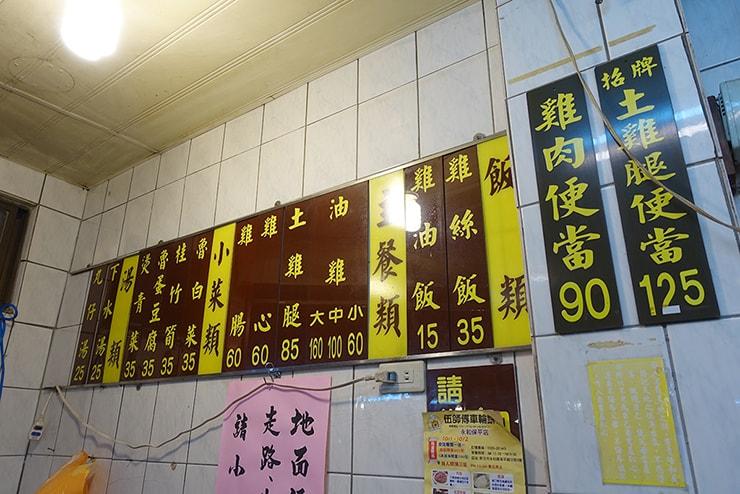 台北・楽華夜市「好吃雞肉」のメニュー