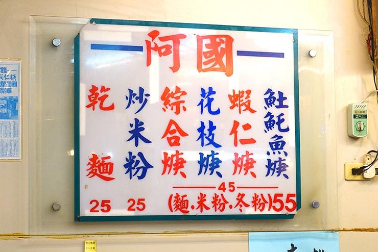 台北・楽華夜市「阿國蝦仁焿」のメニュー