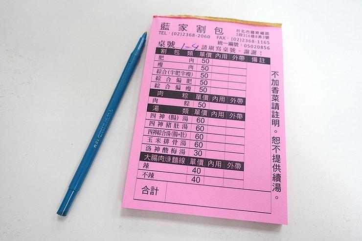台北・公館夜市「藍家割包」のメニュー