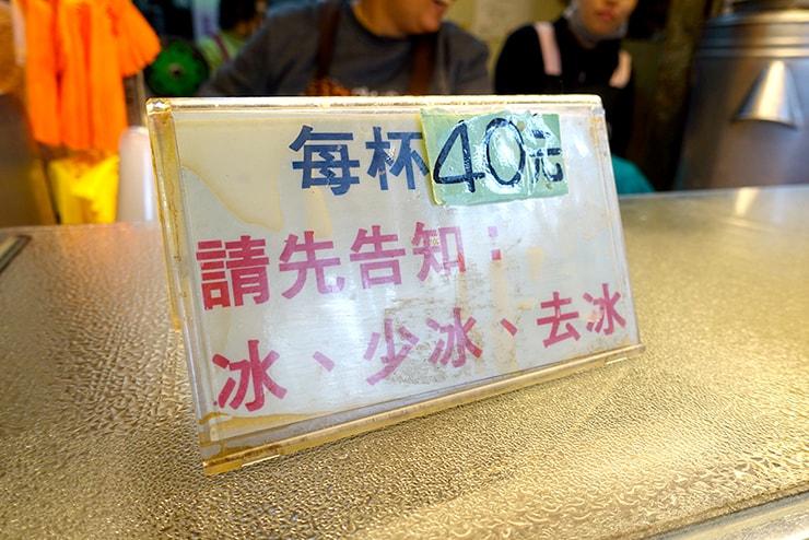 台北・公館夜市「陳三鼎黑糖青蛙撞奶」氷の量