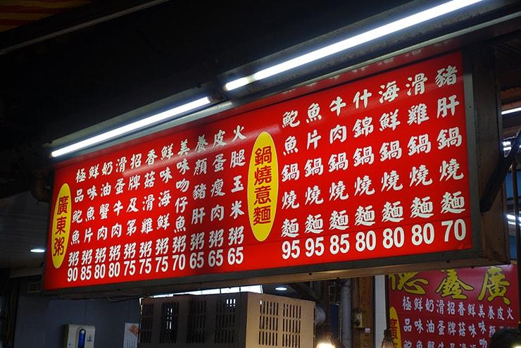 台北・楽華夜市「德鑫廣東粥鍋燒意麵」のメニュー
