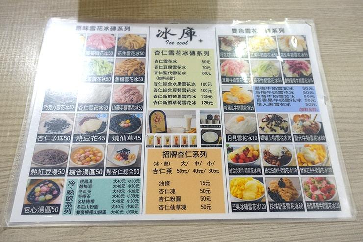 台北・楽華夜市「冰庫杏仁雪花冰」のメニュー