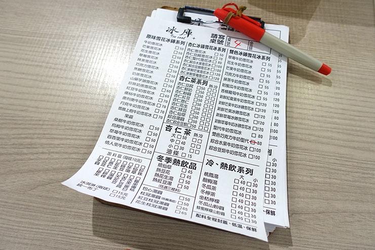 台北・楽華夜市「冰庫杏仁雪花冰」のオーダー表