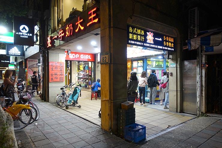 台北・公館「台一牛奶大王」の外観