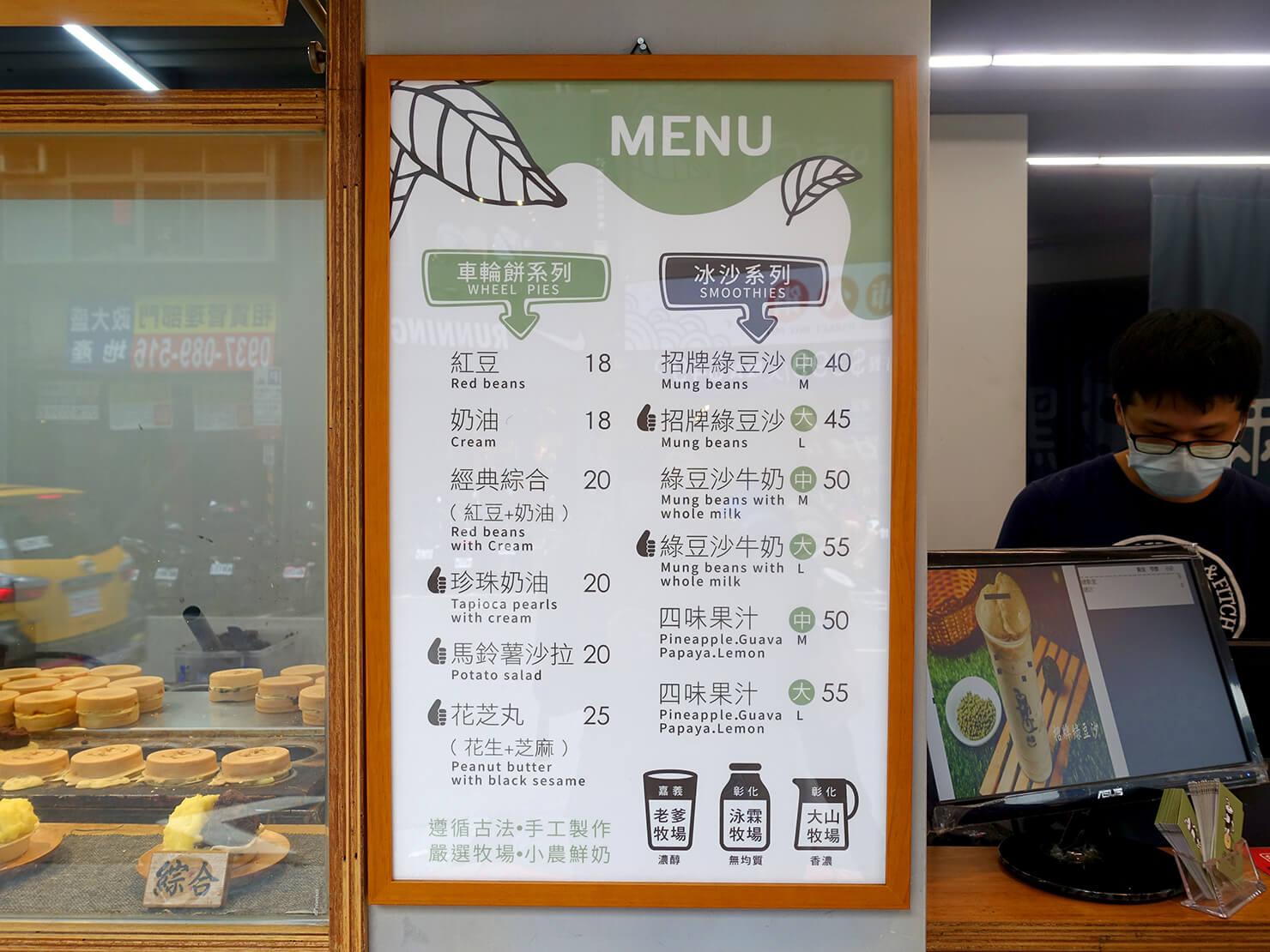 台北・公館夜市のおすすめグルメ店「兩點」のメニュー
