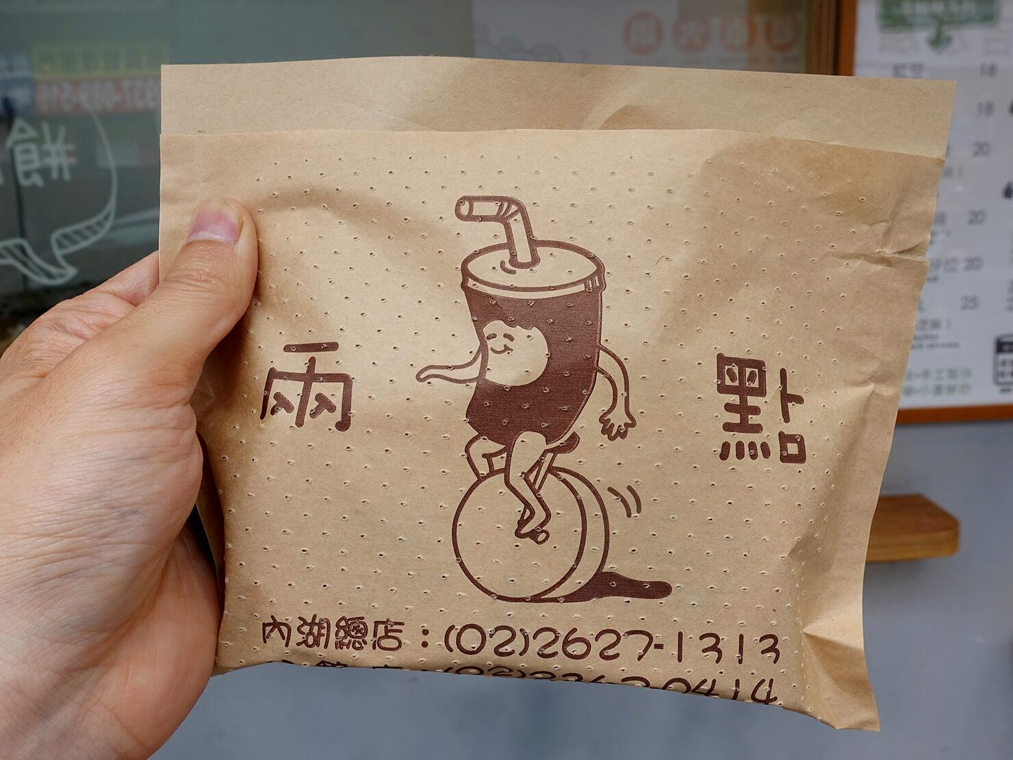 台北・公館夜市のおすすめグルメ店「兩點」の紙袋
