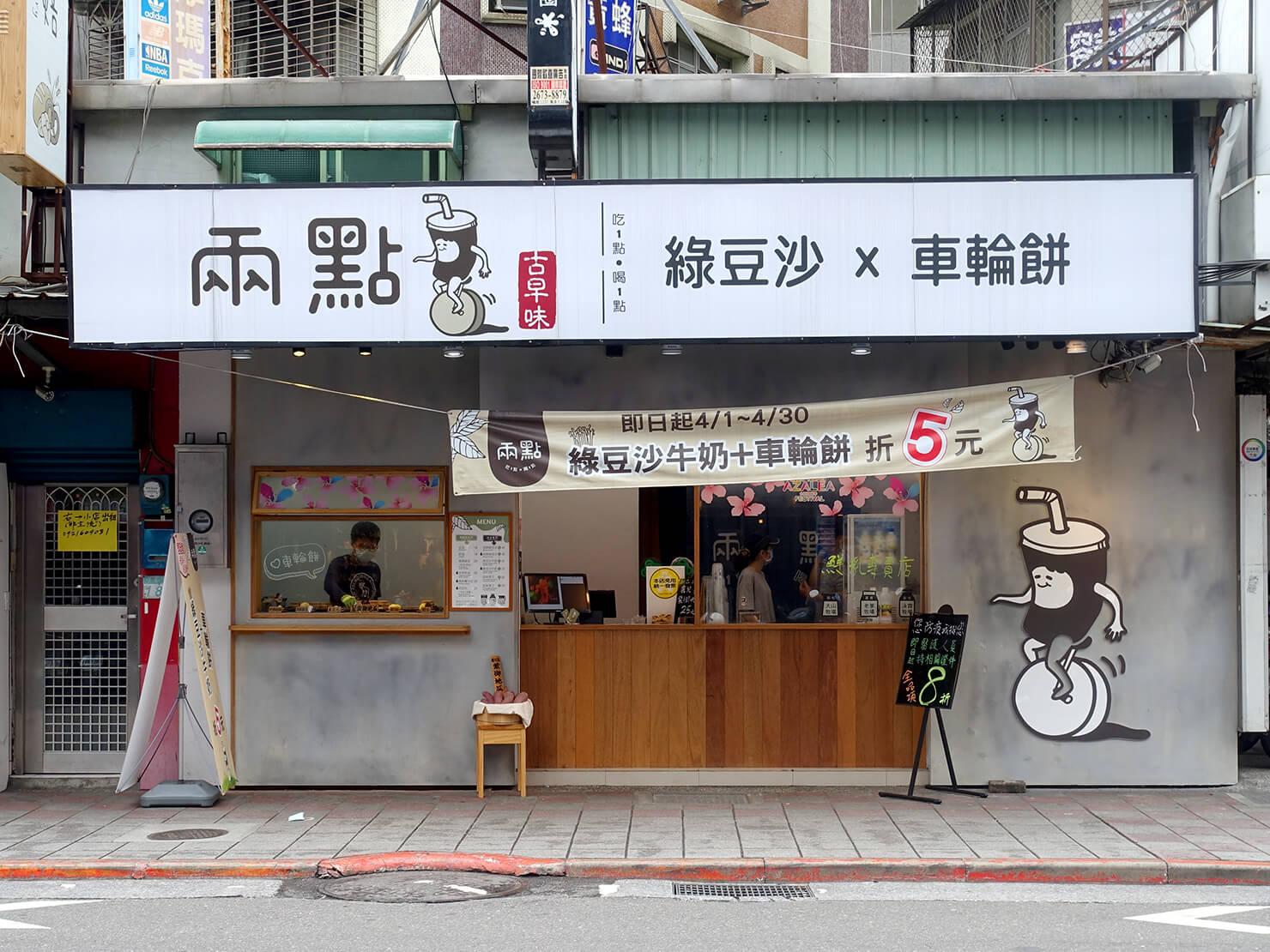 台北・公館夜市のおすすめグルメ店「兩點」の外観
