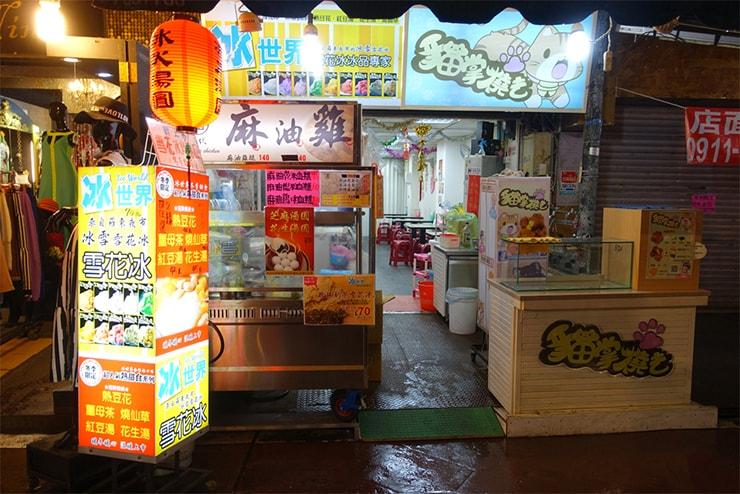 台北・臨江街夜市「冰世界」の外観