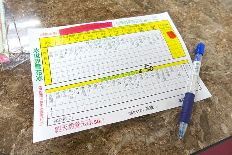 台北・臨江街夜市「冰世界」のオーダー表