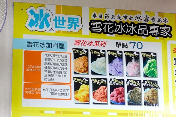 台北・臨江街夜市「冰世界」のメニュー