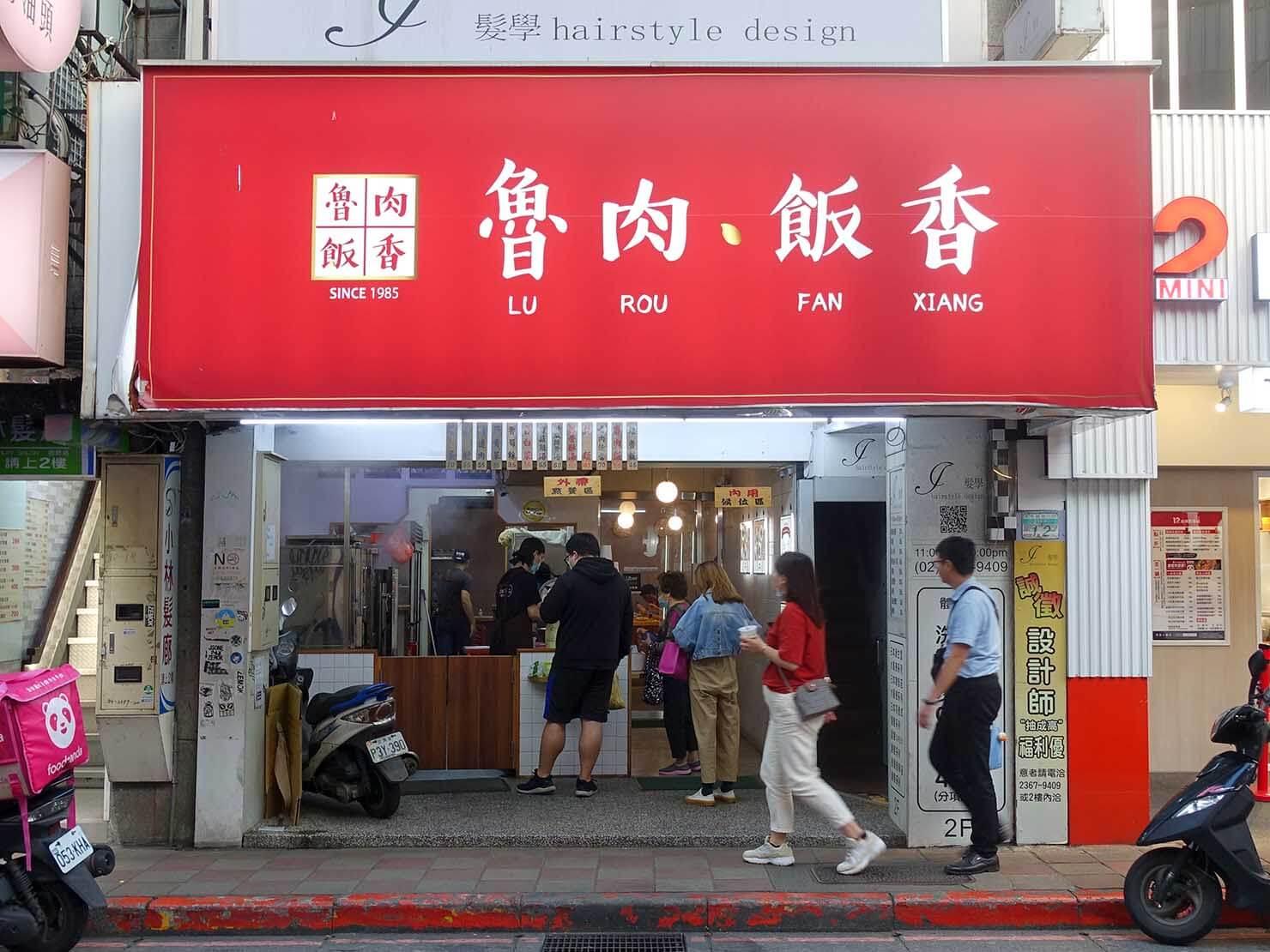 台北・公館夜市のおすすめグルメ店「魯肉・飯香」の外観