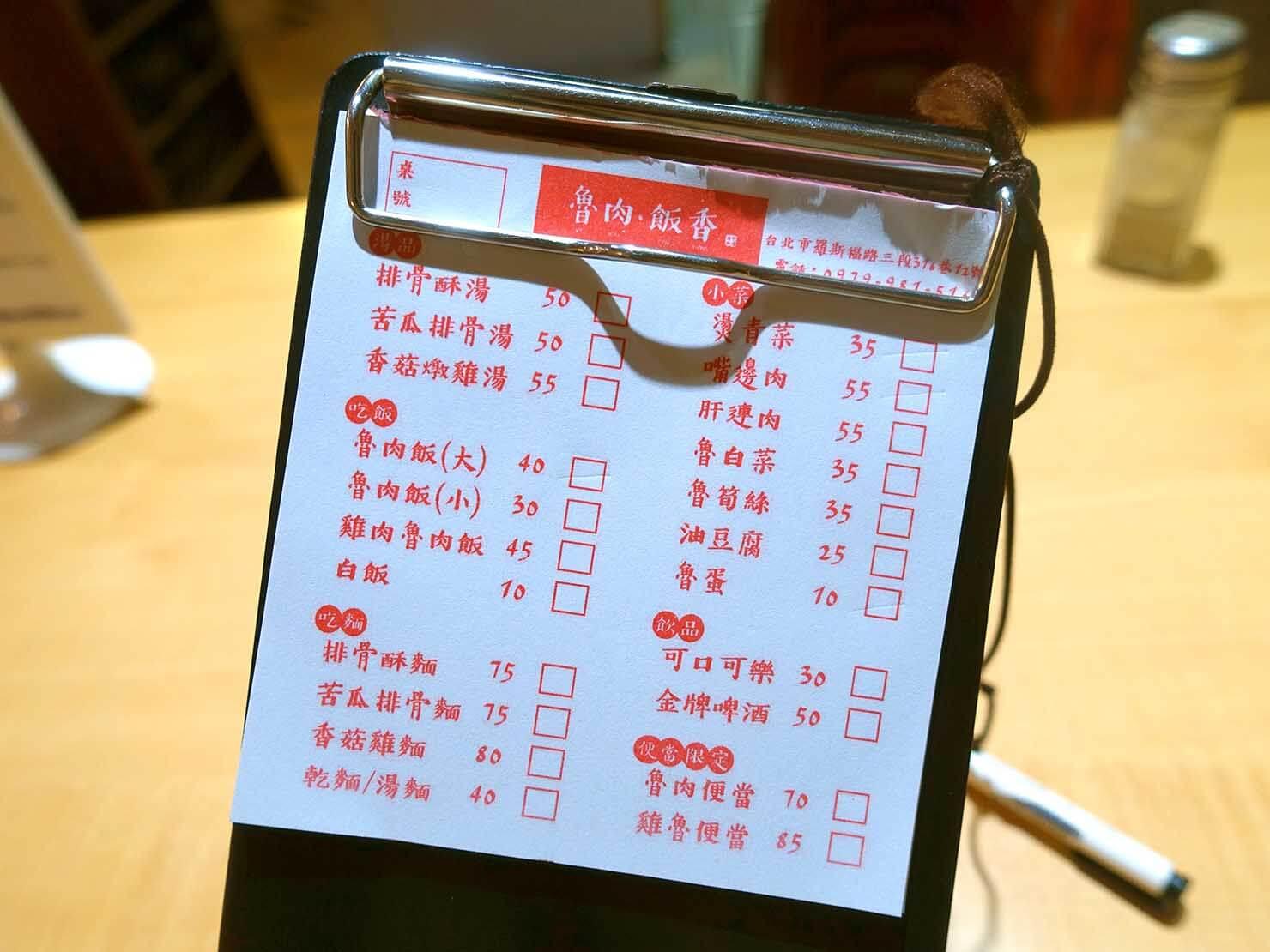 台北・公館夜市のおすすめグルメ店「魯肉・飯香」のメニュー