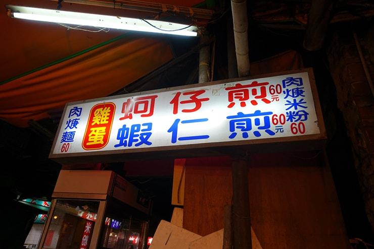 台北・臨江街夜市「阿吉雞蛋蚵仔煎」のメニュー