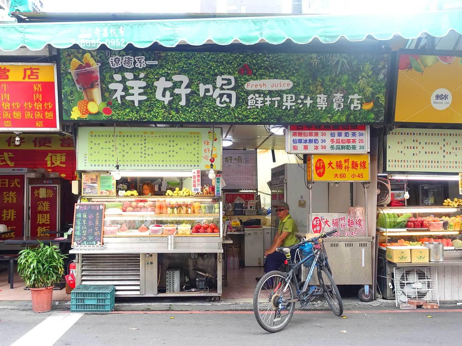 台北・遼寧街夜市のおすすめジューススタンド「祥好喝現打果汁專賣店」の外観