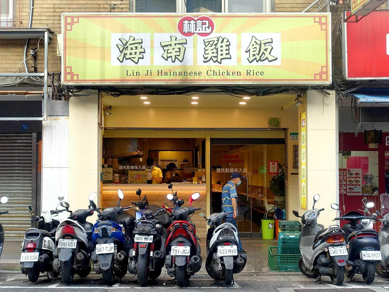 台北・遼寧街夜市のおすすめグルメ店「林記海南雞飯」の外観