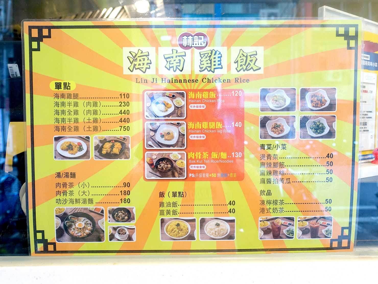 台北・遼寧街夜市のおすすめグルメ店「林記海南雞飯」のメニュー