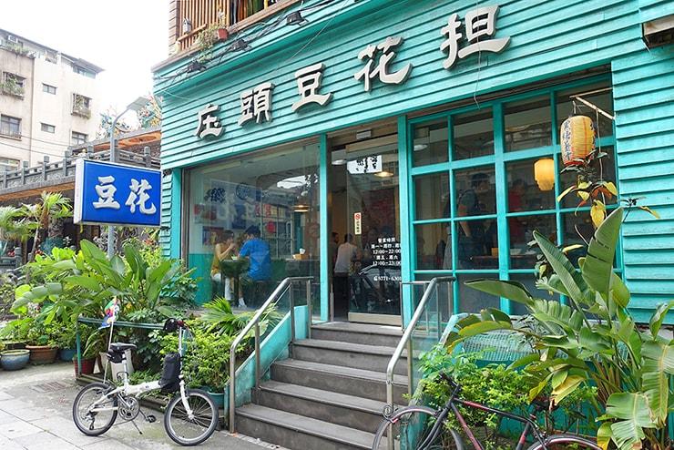 台北・東區(忠孝復興)「庄頭豆花担」の外観
