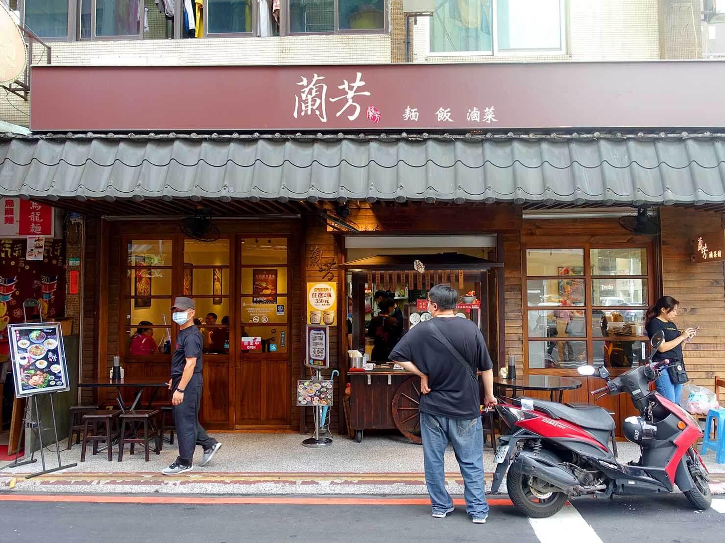 台北・遼寧街夜市のおすすめグルメ店「蘭芳麵食館」の外観