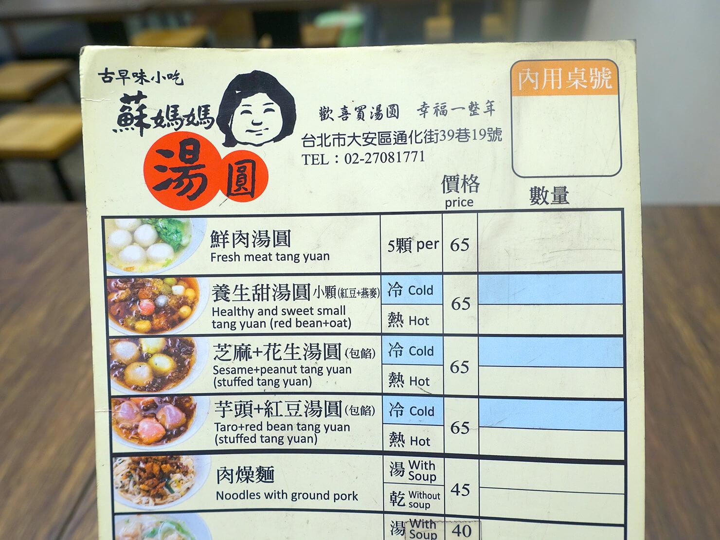 台北・臨江街夜市のおすすめグルメ店「蘇媽媽湯圓」のメニュー