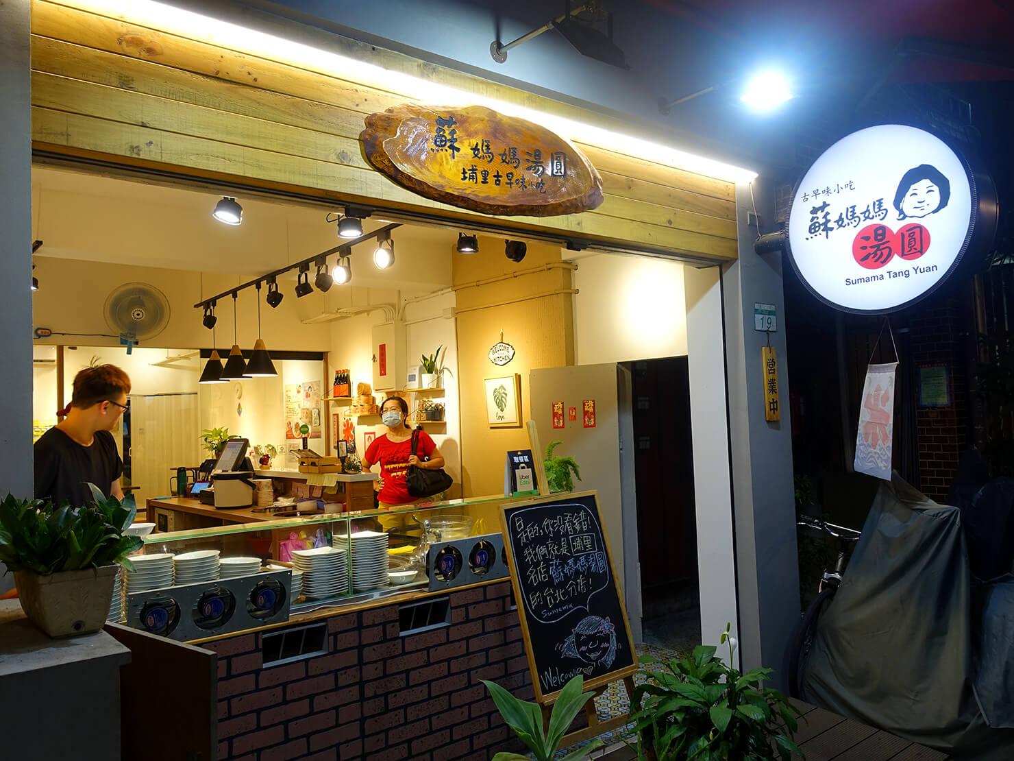 台北・臨江街夜市のおすすめグルメ店「蘇媽媽湯圓」の外観