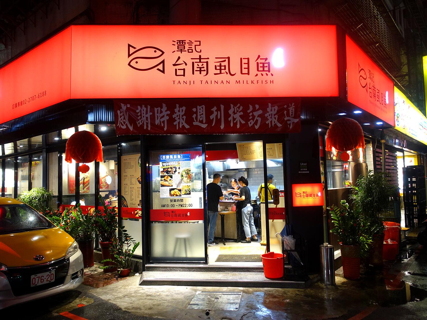 台北・臨江街夜市のおすすめグルメ店「潭記台南虱目魚」の外観