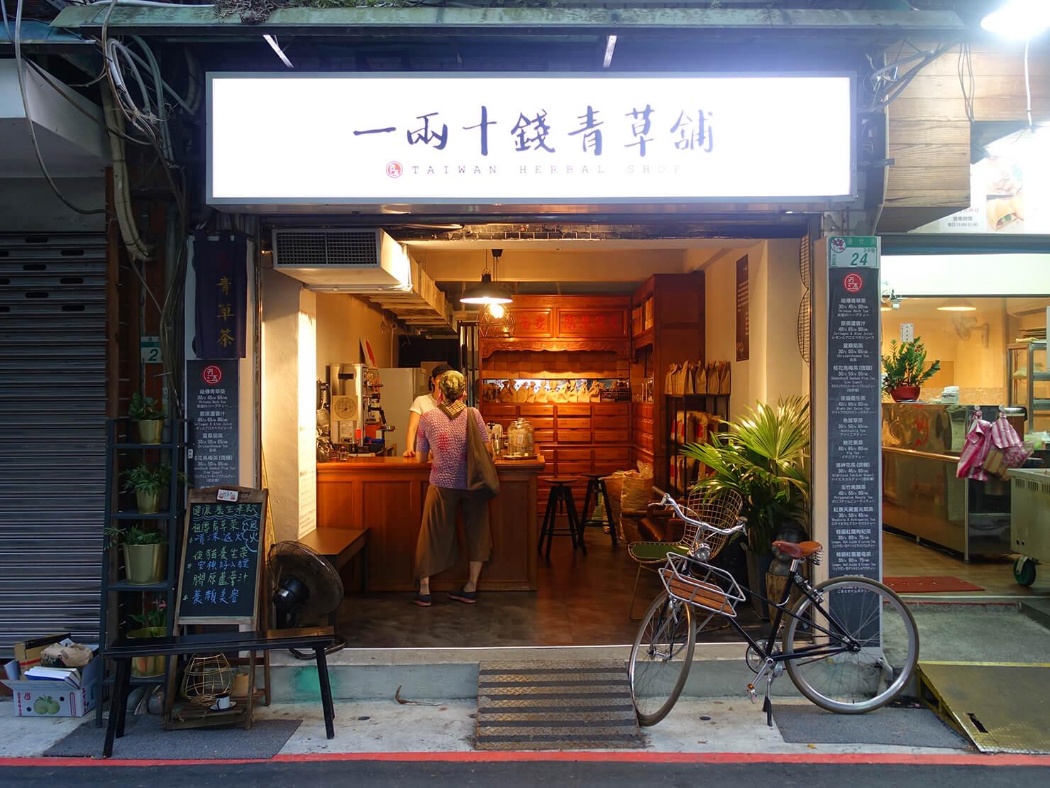 台北・臨江街夜市のおすすめグルメ店「一兩十錢青草舖」の外観