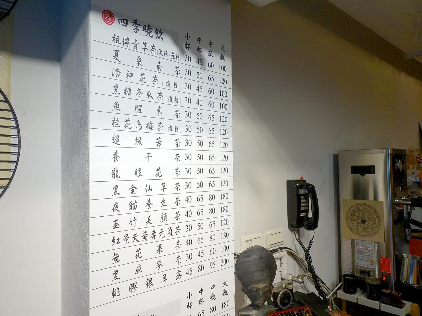 台北・臨江街夜市のおすすめグルメ店「一兩十錢青草舖」のメニュー