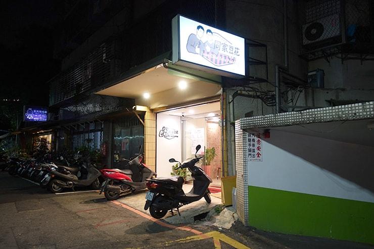 台北・樂華夜市「同家豆花」の外観