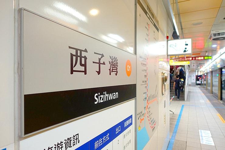 高雄MRT(地下鉄)西子灣駅のプラットフォーム