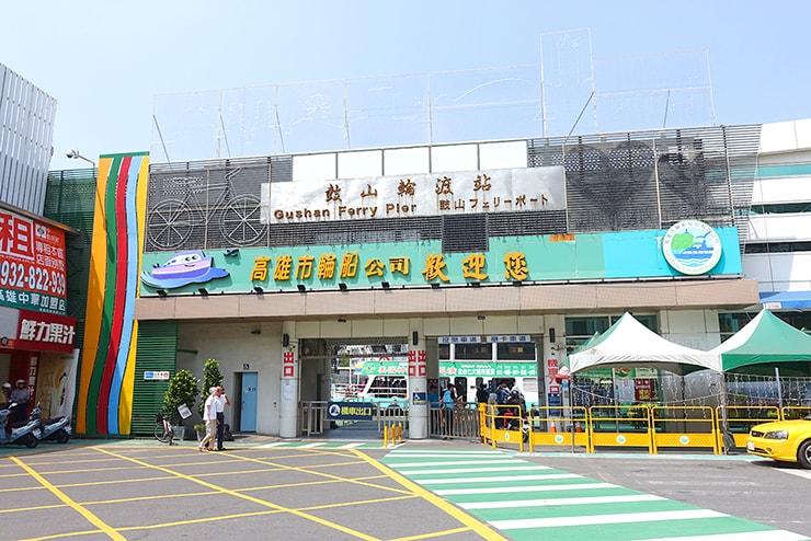 高雄・西子灣「鼓山輪渡站(鼓山フェリー乗り場)」