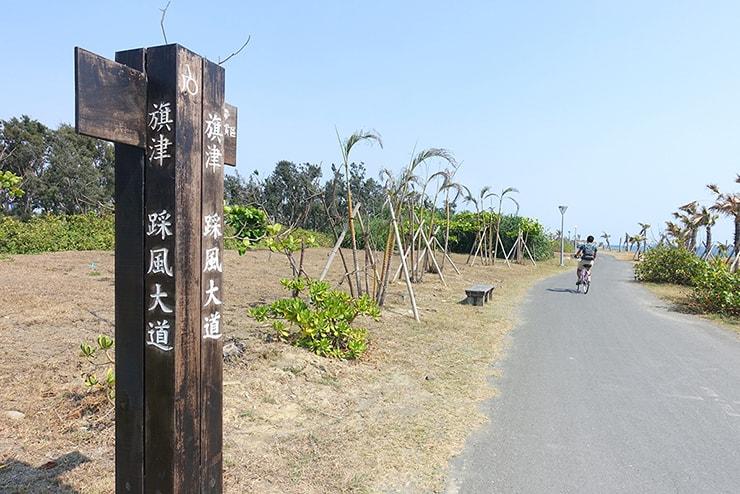 高雄・旗津の海辺を走るサイクリングロード「踩風大道」