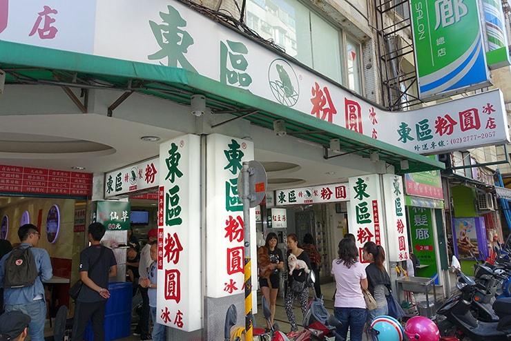 台北・東區(忠孝敦化)の人気台湾デザート店「東區粉圓」の外観