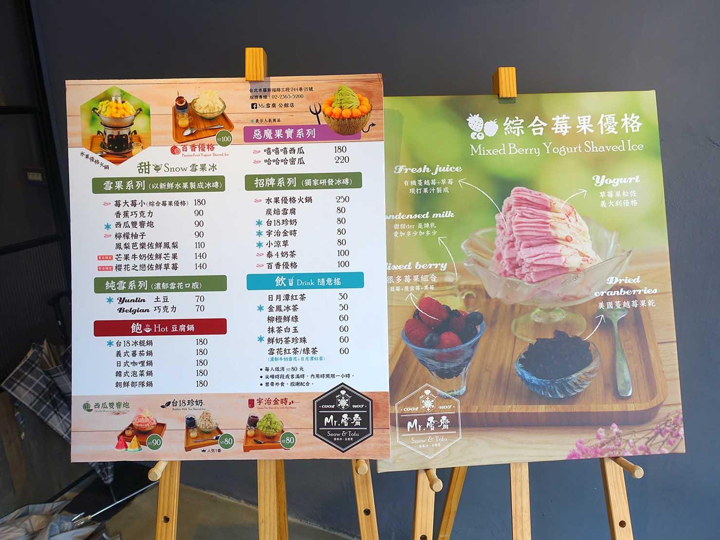 台北・公館にある美味しいマンゴーかき氷店「Mr.雪腐」のメニュー