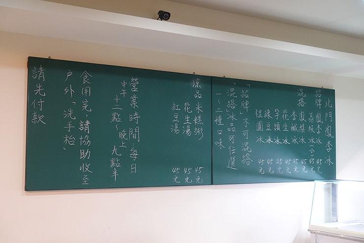 台北・東區(忠孝敦化)「北門鳳李冰」のメニュー