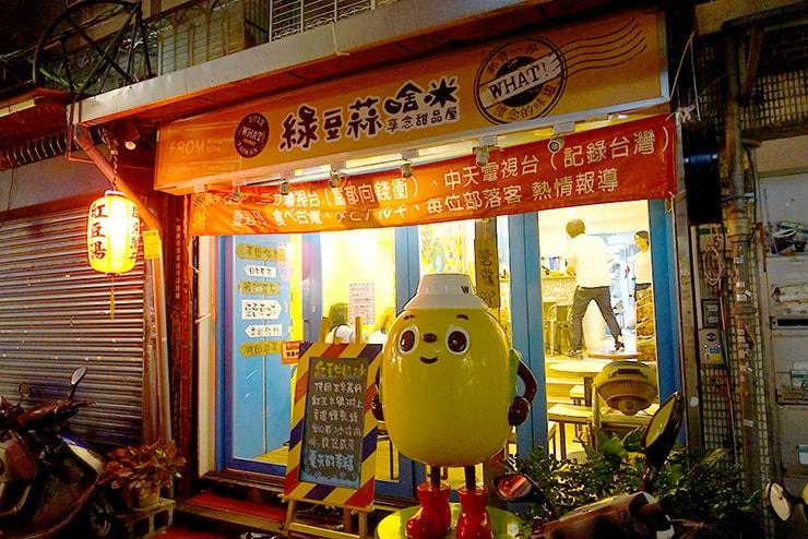 台北・四平街(松江南京)のおすすめマンゴーかき氷店「綠豆蒜啥咪」の外観