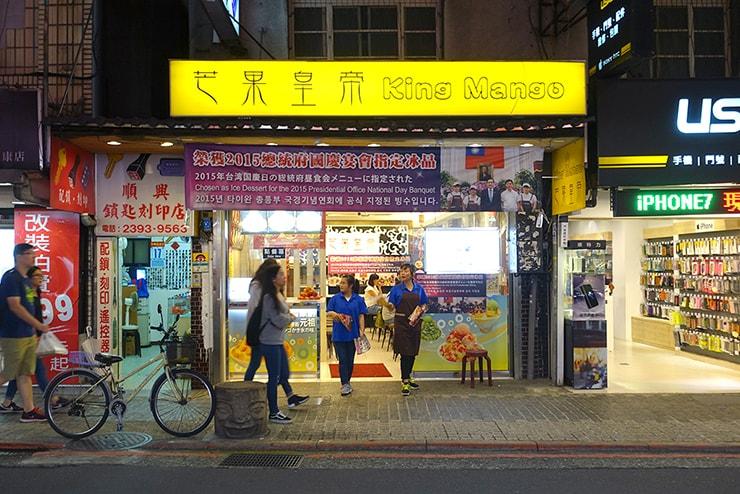 台北・永康街(東門)のおすすめマンゴーかき氷店「芒果皇帝」の外観