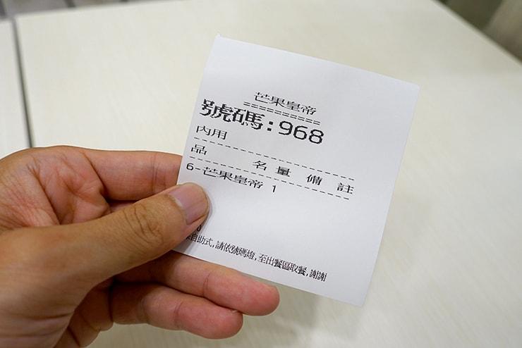 台北・永康街(東門)のおすすめマンゴーかき氷店「芒果皇帝」のレシート