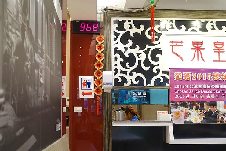 台北・永康街(東門)のおすすめマンゴーかき氷店「芒果皇帝」の受け取りカウンター